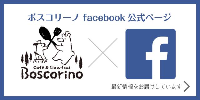 出逢いの森カフェ Boscorinoボスコリーノ facebookページ