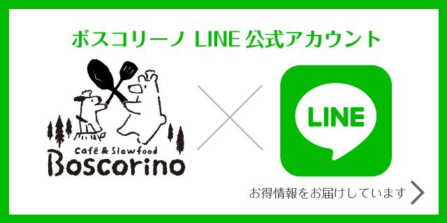 出逢いの森カフェ Boscorinoボスコリーノ LINE公式アカウント