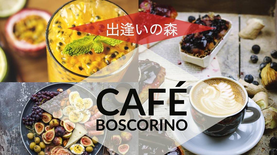 出逢いの森カフェ Boscorinoボスコリーノ