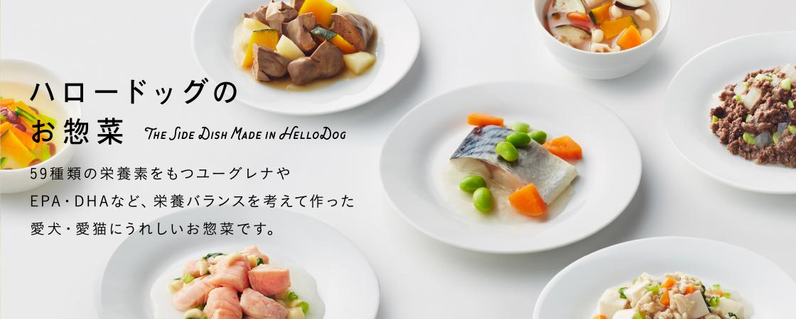 阪急ハロードッグ 惣菜